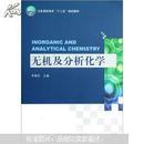 全国高职高专十二五规划教材:无机及分析化学