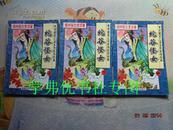 李凉嬉笑江湖系列武侠经典:蛇谷怪女(全上中下三册)
