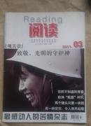 阅读 reading 2011-3