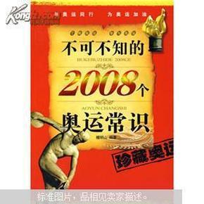 不可不知的2008个奥运常识