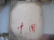 中国   小8开厚册 1959年印制  544页码 逐页数过 全(以拍照留影)无德者勿拍  封皮品略差 内页有散
