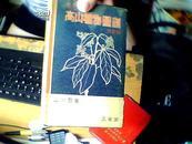 原色日本高山植物图谱(昭和15年印, 精装)近九品        库6A