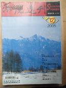 小說選刊  2005年第12期   總247期     中國作家協會主辦      贈書籍?;ご?></a></p>                 <p class=