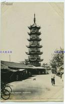 民国上海佛教著名寺院龙华寺宝塔老照片,其位于南郊龙华街道, 是上海地区历史最久、规模最大的古刹, 曾叫大兴国万寿慈华禅寺。13.6X8.5厘米