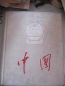 中国 小8开厚册 1959年印制 544页码 逐页数过 全(以拍照留影) 内页干净 无脏污