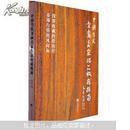 中国当代书画名家作品收藏指南【大16开硬精装铜版彩印】