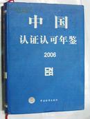 中国认证认可年鉴2006