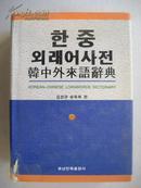 韩中外来语辞典【硬精装】