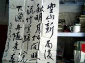 中国书法家协会第四届理事---- 朱平壤书法