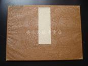 大正8年 珂罗版 册页装《 八大山人神品 》 品好  缺失外函套