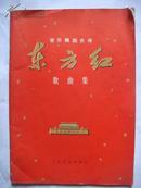音乐舞蹈史诗东方红歌曲集