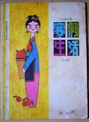 寒假生活--六年制小学五年级(1986年1版1印)16开