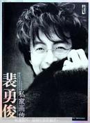 裴勇俊私家画传:韩星金典画传系列(丁志可著 中国广播电视出版社)