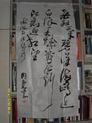 上海书协主席 周志高 书法(130*70cm)