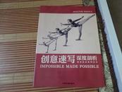 深度剖析  美术技法系列丛书3:《创意速写》09年1版1印,大16开,95品