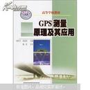 高等学校教材:GPS测量原理及其应用