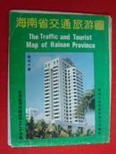 【旧地图】海南省交通旅游图 长4开 1992年版