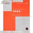 国际知名大学原版教材·信息技术学科与电气工程学科系列:电路基础(英文版)(附CD-ROM光盘1张)