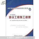 2013年全国二级建造师执业资格考试用书(第3版):建设工程施工管理(附光盘1张)