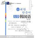 """普通高等教育""""十一五""""国家级规划教材:大学韩国语(第1册)(修订版)(无盘)"""