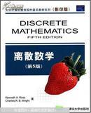 正版现货—离散数学:第5版(英文版)