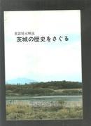 日文原版  常设展示解说:茨城の历史をさぐる (茨城的历史探索)平成4年10月3日