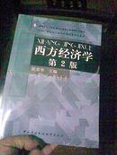 西方经济学(第2版含叁盘DVD)侯荣华主编;全新未拆封