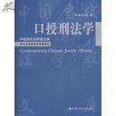 口授刑法学 陈兴良 中国人民大学出版社 9787300082257