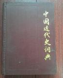 中国近代史词典(硬精装,863页)