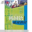 韩国语速成教程(有水印)