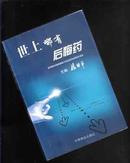 【反腐案例书籍·杨继平】世上哪有后悔药