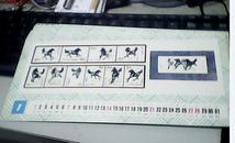 邮票台历-马年~缺封面,少12月份