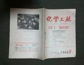 """化学工业1966.9(半月刊)庆祝""""五一""""国际劳动节(4号箱)"""