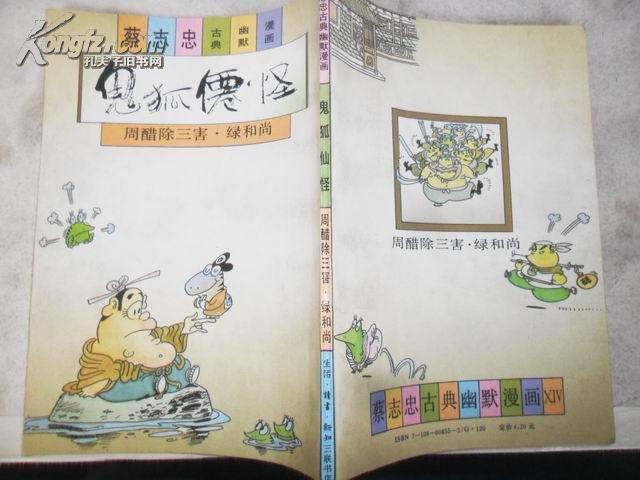 蔡志忠古典幽默漫画 ------鬼狐仙怪   周醋除三害·绿和尚  32开本96页  非馆藏