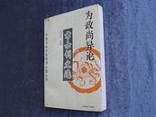 章士钊文选《为政尚异论》(中国近代思想家论道丛书)一版一印 现货 自然旧