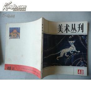 美术丛刊40 终刊号 大量油画插页  馆藏品好有盖章