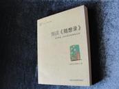 上海巴金文学研究会 文学思想研究《细读随想录》 一版一印 现货 自然旧