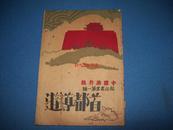 首都导游-中国旅行社-旅行丛书第一种-民国20年初版