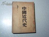 民国书  中国近代史  (46年版)  全一册