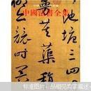 中国法书全集. 10. 元2