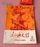 文革,,广东揭西《北山文艺》(  1973年第2期)内有: 接词表演唱、山歌剧、 小潮剧……