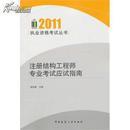 注册结构工程师专业考试应试指南 施岚青  中国建筑工业出版社 9787112128976