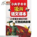 小学语文课本中的红色经典故事
