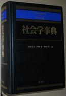 ◇日文原版书 社会学事典 [百科全书] 见田宗介 栗原彬 田中义久
