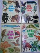 动物知识童话(已经消失的动物、容易弄错的动物、即将消失的动物、善于保护自己的动物)全四册