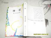 柠檬(85品87年41刷298页64开日文原版梶井基次郎 著)26430