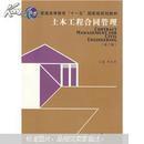 """普通高等教育""""十一五""""国家级规划教材:土木工程合同管理(第2版)"""