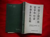 中国少数民族哲学和社会思想资料选编.。