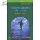 书虫•牛津英汉双语读物:谁谋杀了总统?(1级)(适合初1、初2年级)