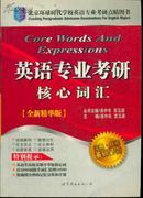 北京环球时代学校 英语专业考研核心词汇